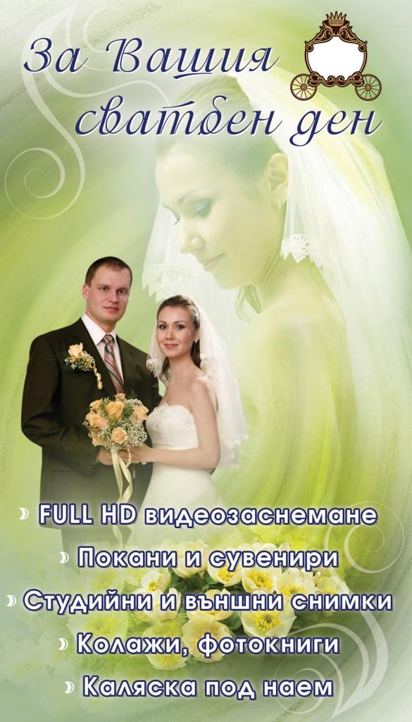 За Вашия Сватбен Ден